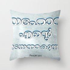 Psalm 23:1 (3D-Blue&White) Throw Pillow