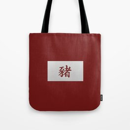 Chinese zodiac sign Pig red Tote Bag