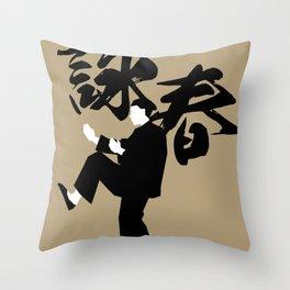 Wing Chun Stomp Kick Throw Pillow