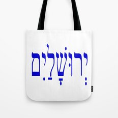 יְרוּשָׁלַיִם Jerusalem Tote Bag