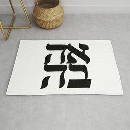LOVE AHAVA Nice Jewish Hanukkah Gifts Rug