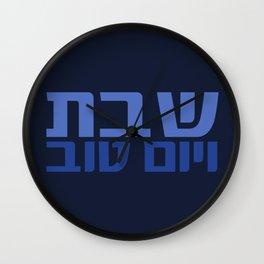 Blue Shabbat veYomtov Jewish Holidays & Sabbath Art Wall Clock
