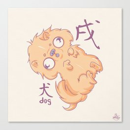 Year of the Dog Canvas Print