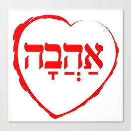 The Hebrew Set: AHAVA (=Love) Canvas Print