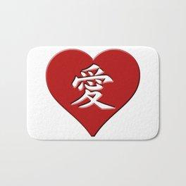 LOVE written in Japanese Kanji Style Script in a Heart Bath Mat