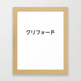 Clifford in Katakana Framed Art Print