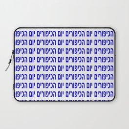 Yom Kippur-Day of Atonement,judaism,jewish,holy, prayer,synagogue,shofar Laptop Sleeve