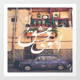 Damascus (Capital of syria) Art Print