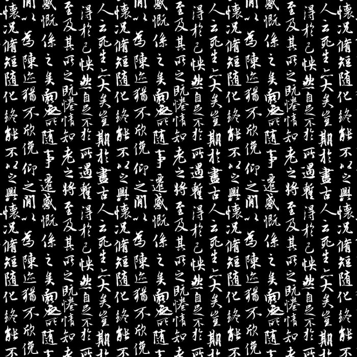 Ancient Chinese Manuscript // Black Duvet Cover