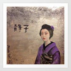 SHIZUKO Art Print