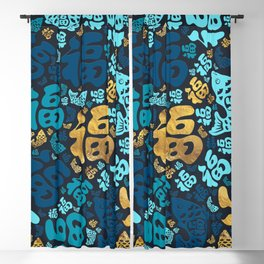 Chinese Lucky Symbols Pattern #3 Blackout Curtain