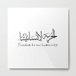 freedom humanity 2018 new arabic الحرية لانسانيتنا حريه عربي Metal Print