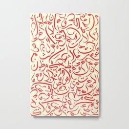 Abstract 015 - Arabic Calligraphy 21 Metal Print