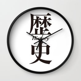 History in Japanese Kanji Wall Clock