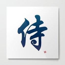 侍 (Samurai) Metal Print