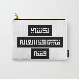 لك شي في هذا العالم فقم \ There is something for you in this world so get up Carry-All Pouch