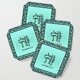 "Symbol ""Tranquility"" in Green Chinese Calligraphy Coaster"
