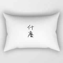 What Rectangular Pillow