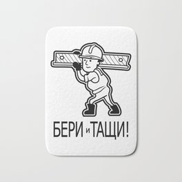 """Vector Sticker: """"Funny Builder"""" and Cyrillic text """"Take and Move"""" Bath Mat"""