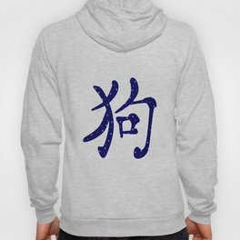 Chinese Year of the Dog Hoody