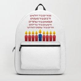 Hanukkah Hebrew Al ha-Nisim Prayer Quote Backpack