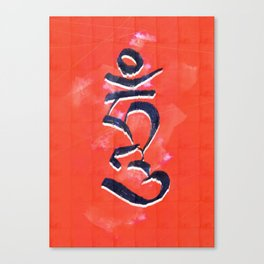 """Hum"" v2 Canvas Print"