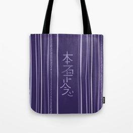 Hon Sha Ze Sho nen Symbol Tote Bag