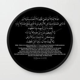 QURAN 2:255 - Surah Al Baqarah verse 255 - ayat al kursi  - quran verses - quran quotes Wall Clock