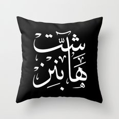 Shit Happens Arabic calligraphy Throw Pillow