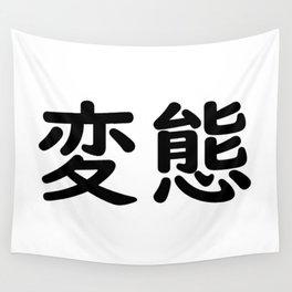 Hentai 変態 - Pervert in Japanese Wall Tapestry