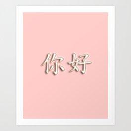 Ni hao typography Art Print