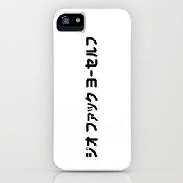 """Go fuck yourself """"ジオ ファック ヨーセルフ"""" in Japanese Katakana black - 日本語 - カタカナ の  """"ジオファックヨーセルフ"""" - くろ iPhone Case"""