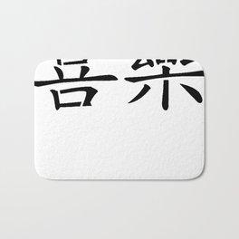 Japanese Kanji Symbols 010: Joy Bath Mat