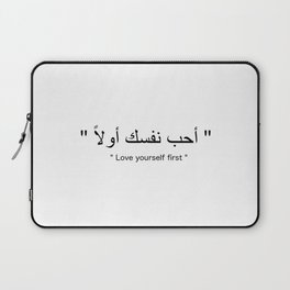 Love yourself first احب نفسك اولا arabic word new art love cute hot style arab translated your self Laptop Sleeve