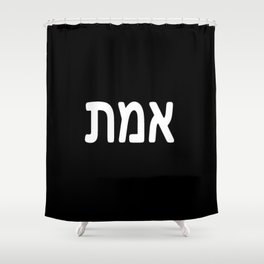 Emet אמת truth Shower Curtain