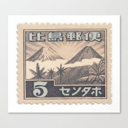 Japanese Postage Stamp 7 Canvas Print