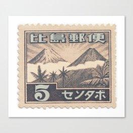 Japanese Postage Stamp 7 Canvas Print
