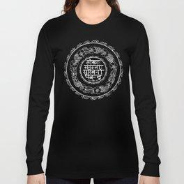 Square - Mandala - Mantra - Lokāḥ samastāḥ sukhino bhavantu - Black White Long Sleeve T-shirt