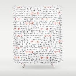 Japanese Culture - Katakana Typography pattern Shower Curtain