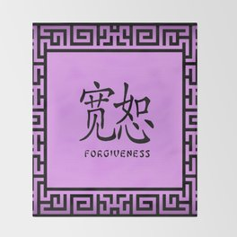 """Symbol """"Forgiveness"""" in Mauve Chinese Calligraphy Throw Blanket"""