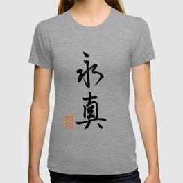 永真 -Emma- T-shirt
