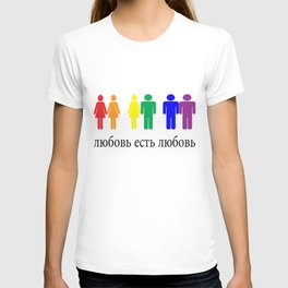 Love is Love in Russian T-shirt
