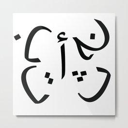 Arabic letters design Metal Print