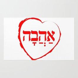 The Hebrew Set: AHAVA (=Love) Rug
