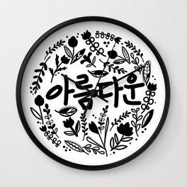 Korean art, Korean, Hangul, Foreign language, Korean Calligraphy Wall Clock