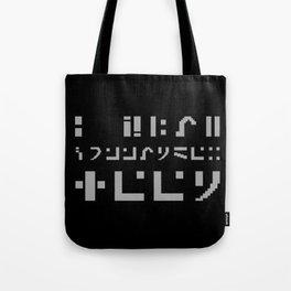 Standard Galactic Alphabet I Play Commander Keen Game Tote Bag