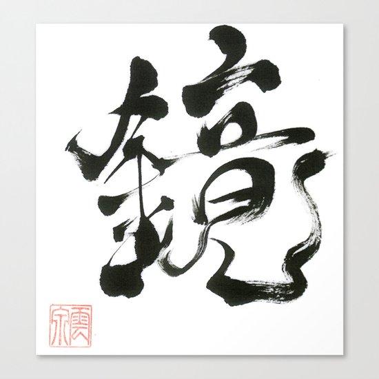 KAGAMI ~mirror~  Canvas Print