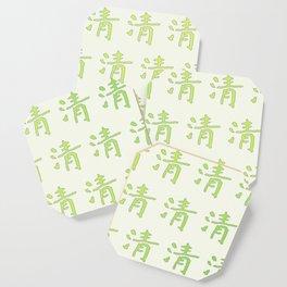 Clarity Kanji - Green Tea Coaster