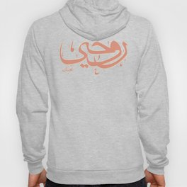 My Soul Loves You in Arabic Hoody