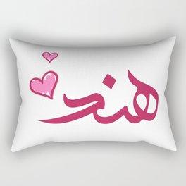 name hind arabic Rectangular Pillow